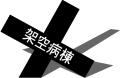 サークルロゴ_20080210