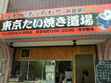 東京たい焼き