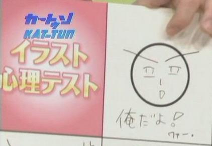 20080326カートゥンKAT-TUN「100Q爆笑トーク&未公開SP」[(035679)14-05-52]