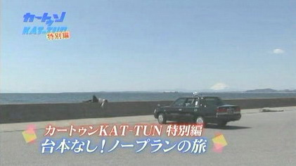 [TV]08-04-16 Cartoon KAT-TUN[20-46-03]