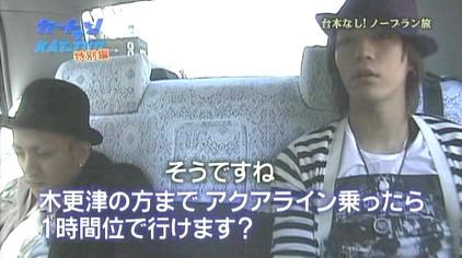 [TV]08-04-16 Cartoon KAT-TUN[20-46-43]