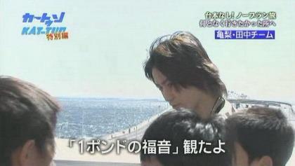 [TV]08-04-16 Cartoon KAT-TUN[20-54-36]