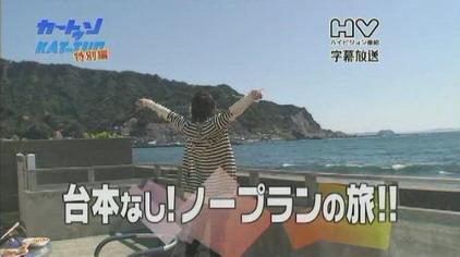 [TV] 20080423 cartoon KAT-TUN (23m24s)[(000277)13-07-09]