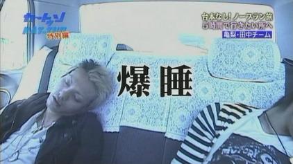 [TV] 20080423 cartoon KAT-TUN (23m24s)[(004197)13-09-32]