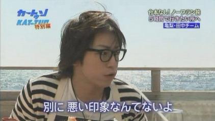 [TV] 20080423 cartoon KAT-TUN (23m24s)[(018208)14-15-56]