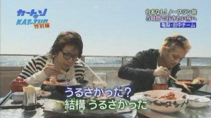 [TV] 20080423 cartoon KAT-TUN (23m24s)[(018416)14-16-18]