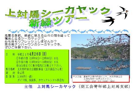 2009年4月定期ツアーチラシ1