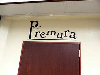 プレムーラ 外観