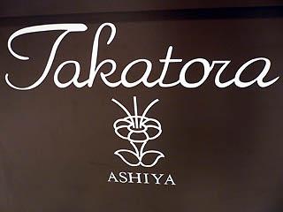 芦屋タカトラ 看板