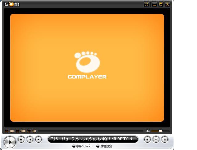 GOM Player 起動画面