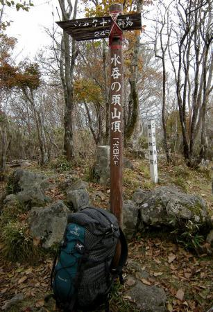 2008.11.2霧立縦走 197
