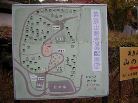 2008.11.9英彦山北西尾根 020