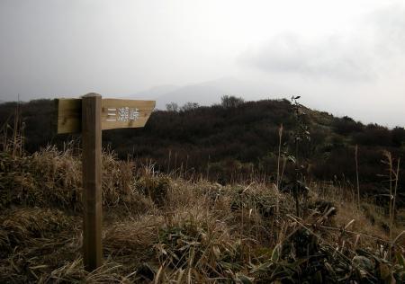 2009.2.11井原~雷山 019
