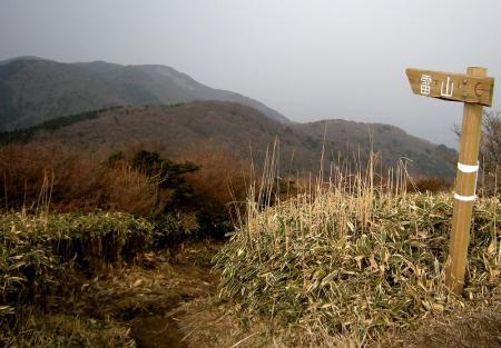 2009.2.11井原~雷山 020