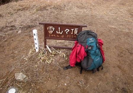 2009.2.11井原~雷山 033