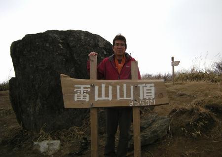 2009.2.11井原~雷山 038