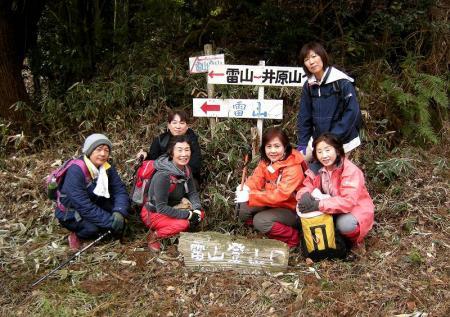 2009.2.11井原~雷山 053