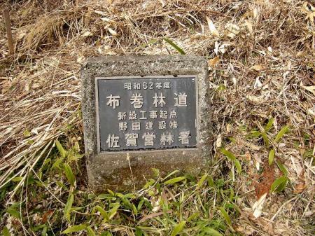 2009.2.11井原~雷山 056