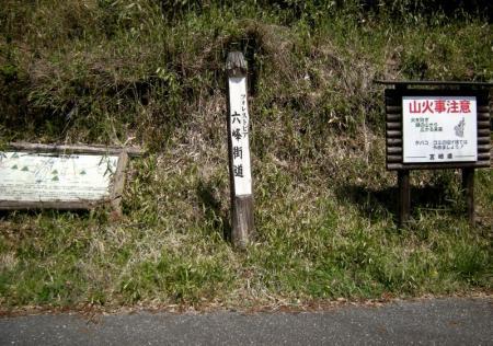 2009.4.11二上山 002