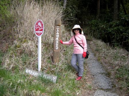 2009.4.11二上山 004