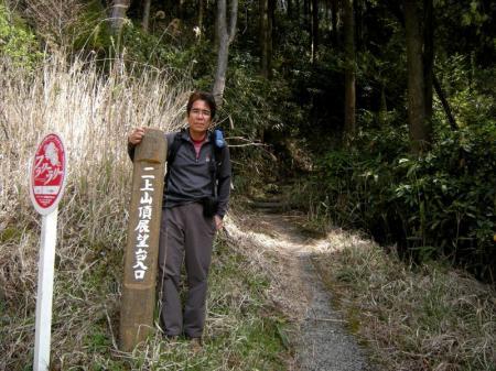 2009.4.11二上山 005