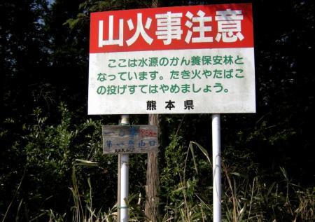 2009.4.19一の峯~冠ヶ岳 001
