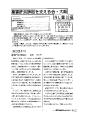 薬害肝炎訴訟を支える会大阪 ニュースレター33号