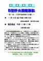 B型肝炎訴訟 08/11/14弁論期日の傍聴を呼びかけるビラ