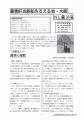 薬害肝炎訴訟を支える会大阪ニュースレター36号