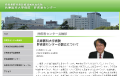 兵庫医科大学肝疾患センターのホームページ