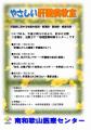南和歌山医療センター 肝臓病教室 ポスター