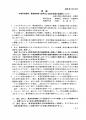 16日、B型肝炎原告弁護団(最高裁時)の声明