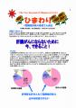大阪厚生年金病院 肝炎患者向け情報誌「ひまわり」