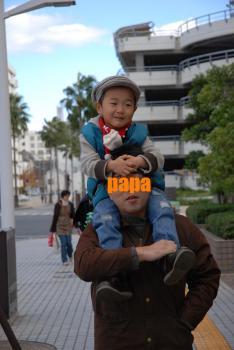 パパの肩車
