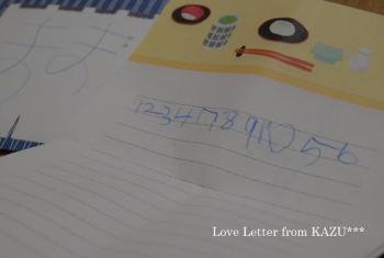 カズからの手紙