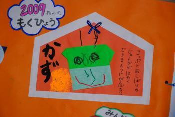がんばれ2009