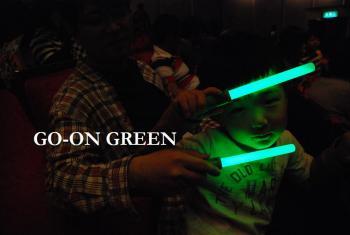 グリーン!