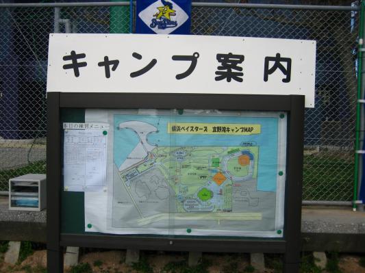 宜野湾キャンプMAP