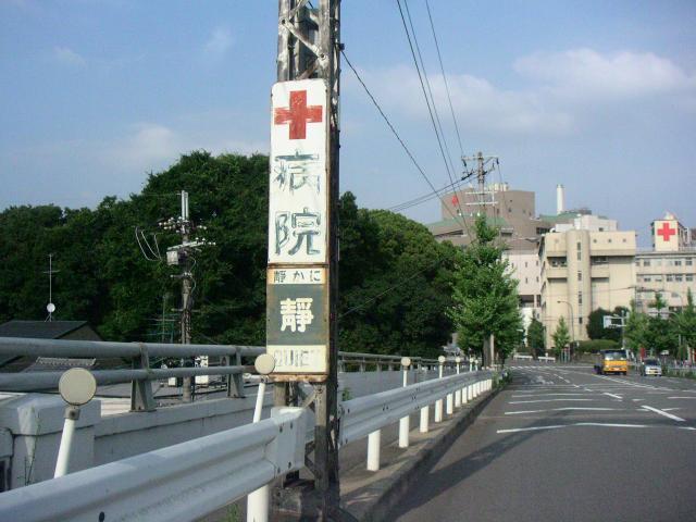 旧標識 「静かに」 京都東福寺