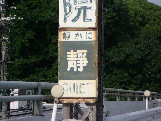 旧標識「静かに」
