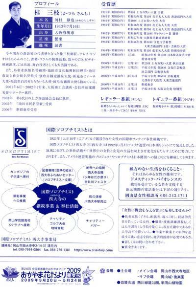 繝√Λ繧キ陬・03_convert_20090223084241