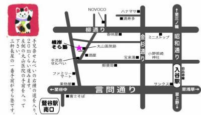 そら塾map_convert_20090605233015