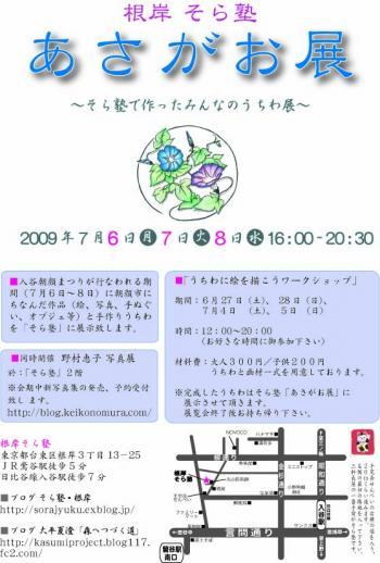 あさがお展_convert_20090704003931