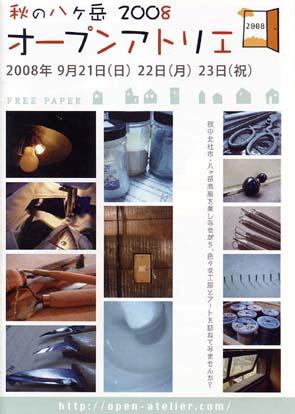 H200821 OAパンフ