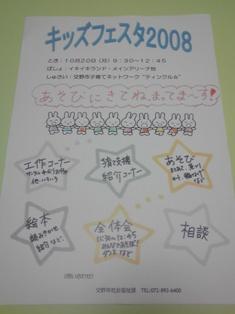 キッズフェスタ2008ポスター01