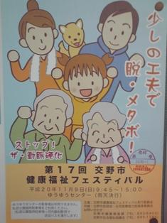 08健康福祉フェス01