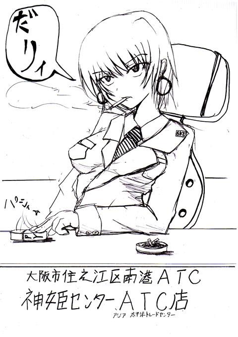 大田 アツコさん