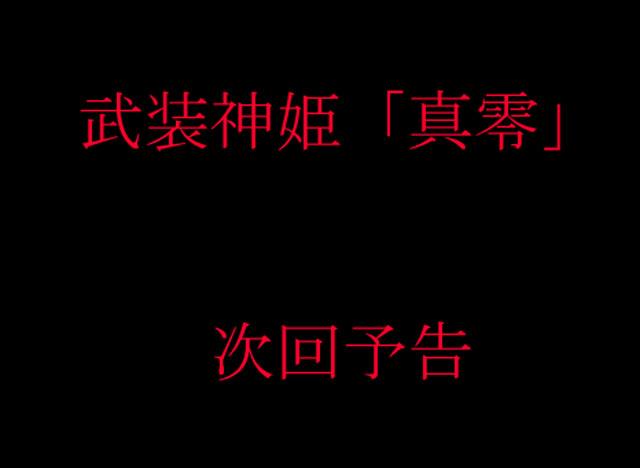 武装神姫「真零」 次回予告