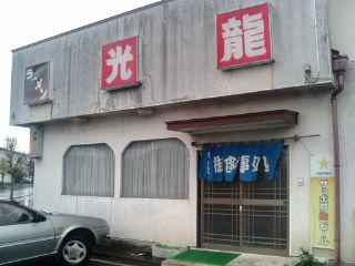 光龍東海工務店