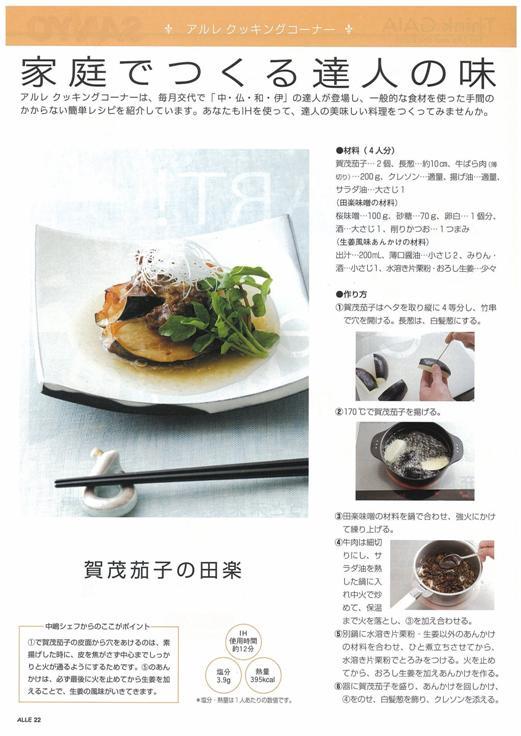 賀茂茄子・長葱・牛バラ肉・クレソン
